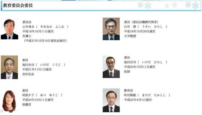 6名の札幌市教育委員