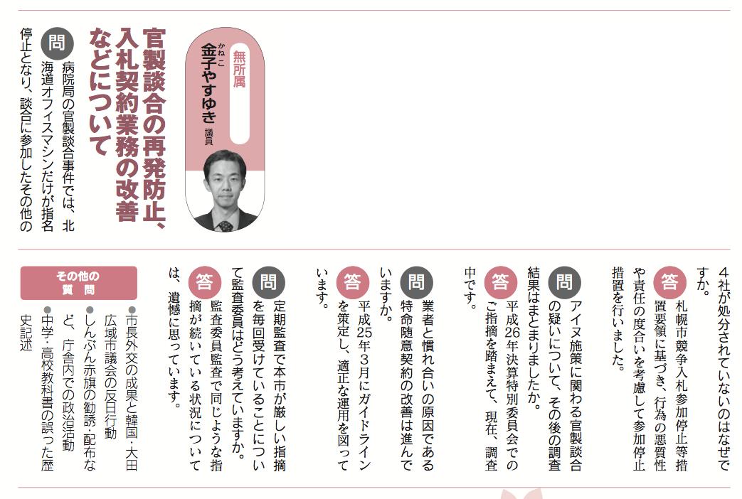 dayori 2015-1