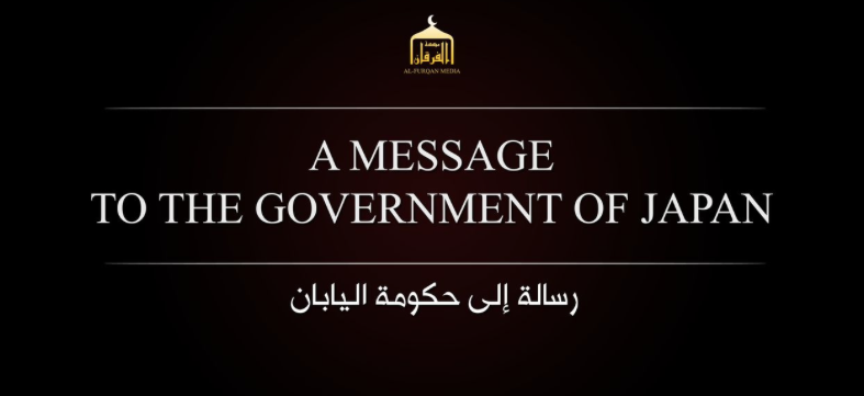 message to the government of japan
