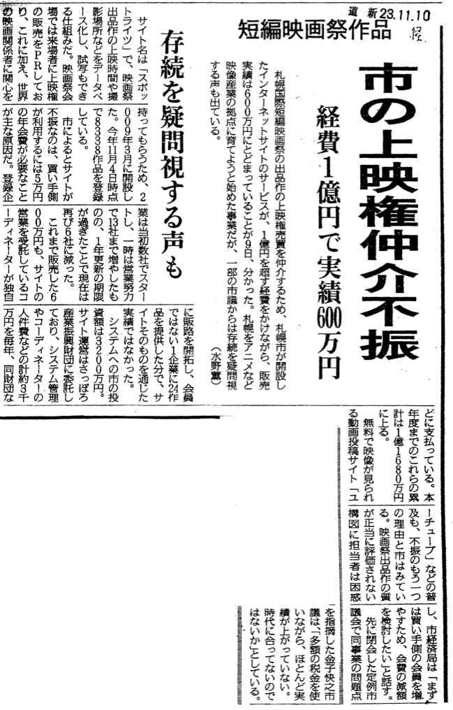 平成23年11月10日、北海道新聞朝刊
