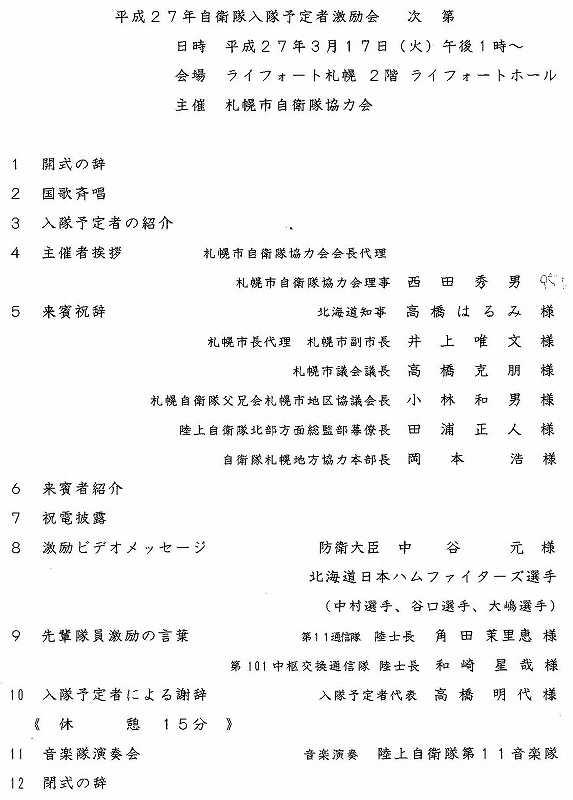 平成27年札幌市自衛隊入隊予定者激励会 次第