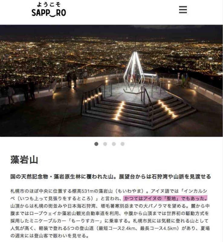 「ようこそ札幌 札幌市の公式観光サイト」よりキャプチャー