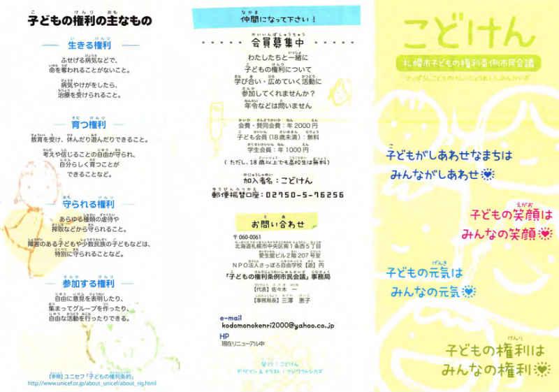 札幌市子供の権利条例市民会議パンフレットより