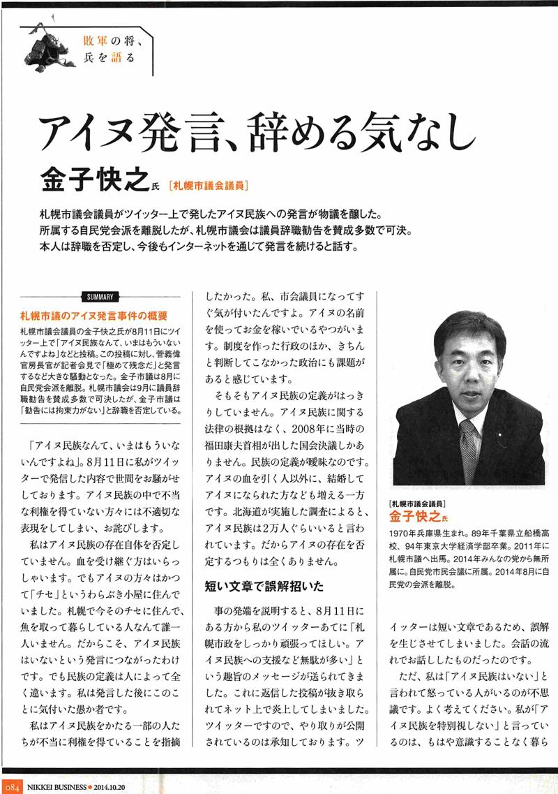 nikkei-b-20141020a