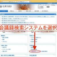 札幌市議会ホームページから「会議録検索システム」を選択する