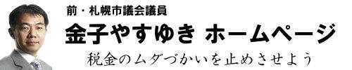 金子快之ホームページ