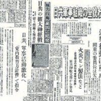日本共産党の暴力的破壊活動等について報道する 当時の新聞各紙 (警察庁HPより)