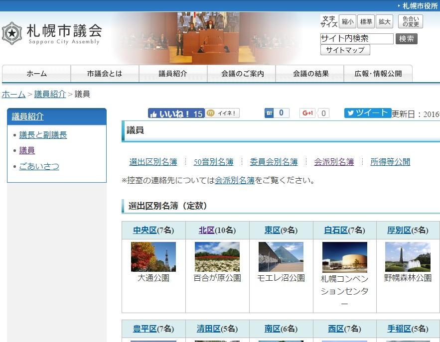 札幌市議会トップページ