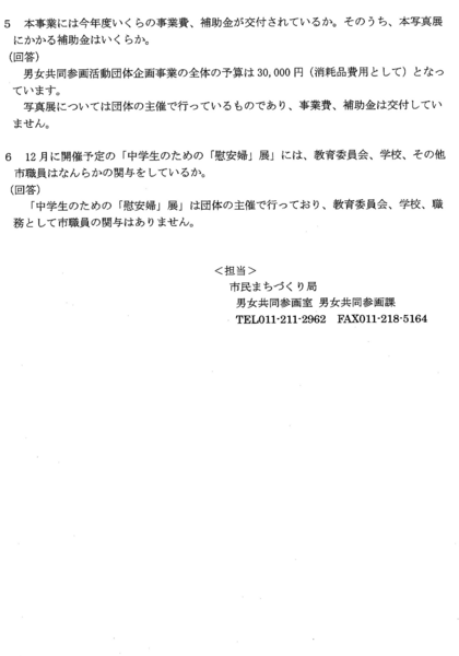 12111601慰安婦回答_022.png