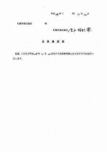 Application2(2013-11-12)0001.jpg