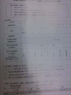 IMG_20120524_203320 (1).jpg