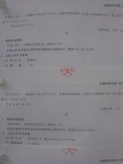 IMG_20120709_135846.jpg