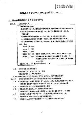 PDF(2012-7-25)0001.JPEG