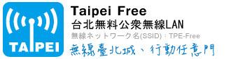 TAIPEI WiFi_JP.jpg