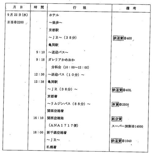 kotei922.jpg