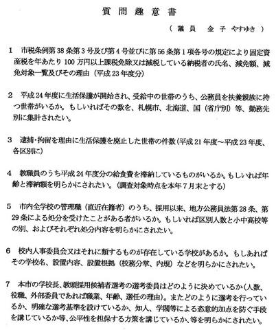 shisho-h24-3.JPEG